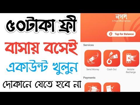 🔥নগদ ৫০টাকা ফ্রী। বাসায় বসেই নগদ একাউন্ট খুলুন। nagad Account create A to Z | 2019 | TecH SaimoN