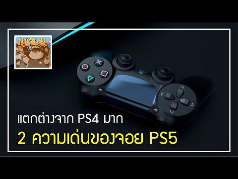 2 ฟีเจอร์เด่นของจอย Sony Playstation 5 คอนโทรเลอร์ ที่ทำให้ PS5 แตกต่างจาก PS4 อย่างเห็นได้ชัด