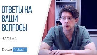 Пластический хирург отвечает на вопросы / часть 1