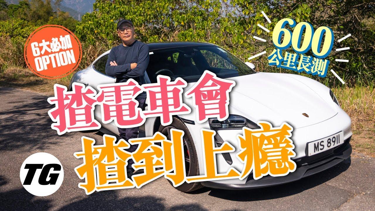 Porsche Taycan 4S 五日跑600公里後的詳細評價(內附字幕)|TopGear HK 極速誌 topgearhk 保時捷 top gear hk 極速誌 taycan 香港