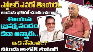 Tollywood Senior Comedian Ashok Kumar About Senior NTR and Brahmanandam | Interview | Mirror TV