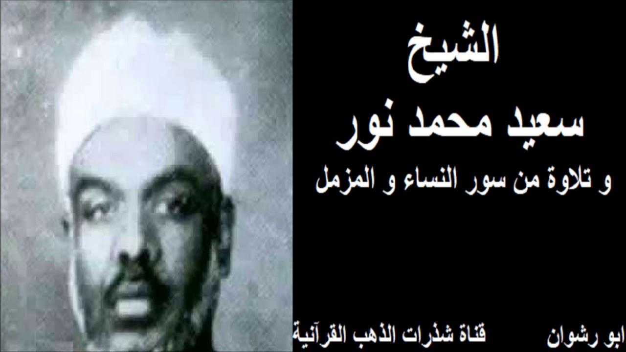 الشيخ سعيد محمد نور اتفق 10