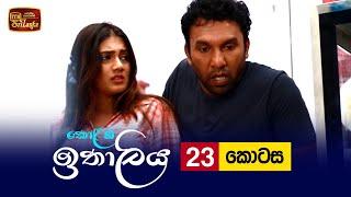 Kolamba Ithaliya   Episode 23 - (2021-07-07)   ITN Thumbnail