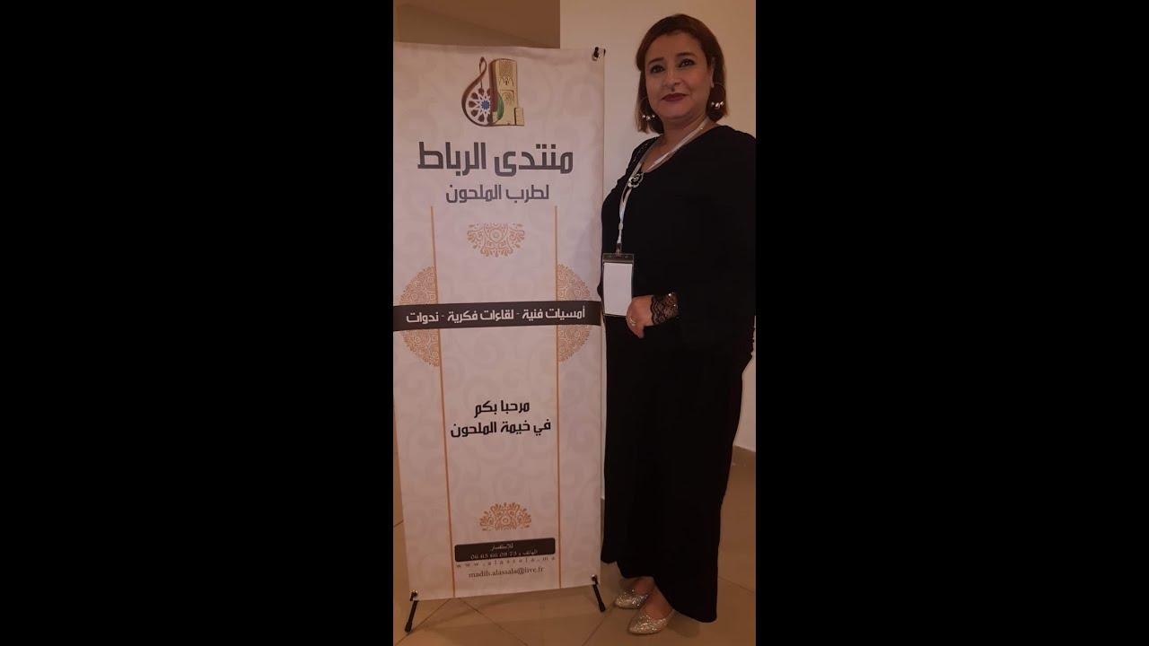 مشاركة الفنانة فاطمة حداد في مهرجان منتدى الرباط لطرب الملحون