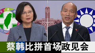 海峡论谈:韩蔡比拼首场政见会