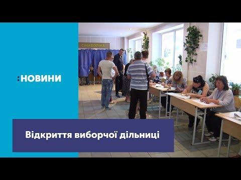 Телеканал UA: Житомир: Відкриття виборчої дільниці_Канал UA: ЖИТОМИР 21.07.19