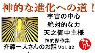 Repeat youtube video 神的な進化への道!斉藤一人神的傑作集[002] 宇宙の中心、絶対的な力!天之御中主様