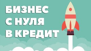 видео Важно ли кредитование малого и среднего бизнеса