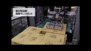 【東芝】荷降ろしロボット