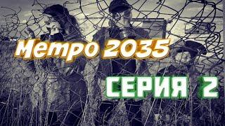 """Сериал-породия по вселенной Метро 2033 """"Метро 2035. На поверхности"""" серия 2 Нежданный попутчик"""