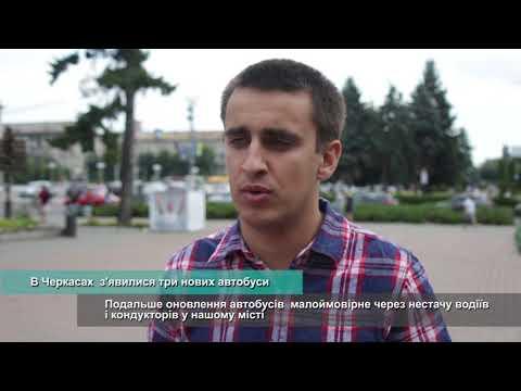 Телеканал АНТЕНА: В Черкасах  з'явилися три нових автобуси