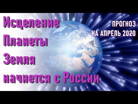 🔹Прогноз АРХАНГЕЛОВ на Апрель 2020 года-ченнелинг