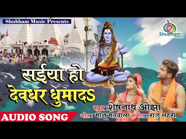 Saiya ho devghar Ghumada   Bhola Ke Bhajan   Superhit Kawar Bhajan 2018   Sheshnath Ojha