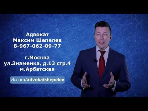Адвокат - Юридическая консультация - Юридические услуги в Москве - Адвокат по уголовным делам