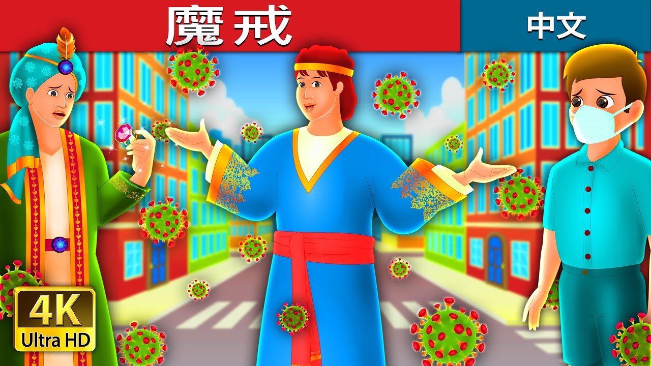 魔戒 | The Magic Ring Story in Chinese |  睡前故事 | 中文童話