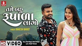 Tame Bau Rupada Lago | Rakesh Barot | તમે બઉ રુપાળા લાગો | New Gujarati Song 2020