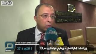 مصر العربية | وزير التخطيط: الإصلاح الاقتصادي له دور هام في دفع استراتيجية مصر 2030