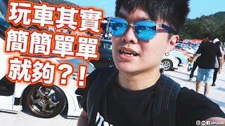 【VLOG】玩車其實簡簡單單就足夠🚗😜!Step4Stance AutoParty 2018