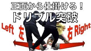 【サッカーのドリブル】正面から仕掛ける!ドリブルフロー