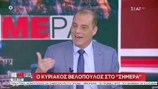 Σήμερα   Κ. Βελόπουλος: Να προετοιμαζόμαστε για πόλεμο για να έχουμε ειρήνη   07/01/2020