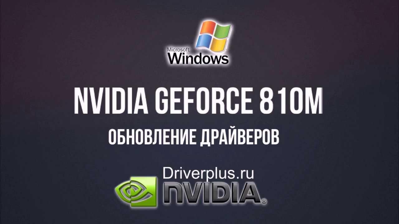 Скачать драйвера на windows xp nvidia geforce