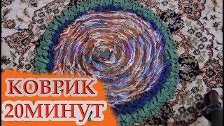 Круглый коврик своими руками за 20 минут - МАСТЕР КЛАСС