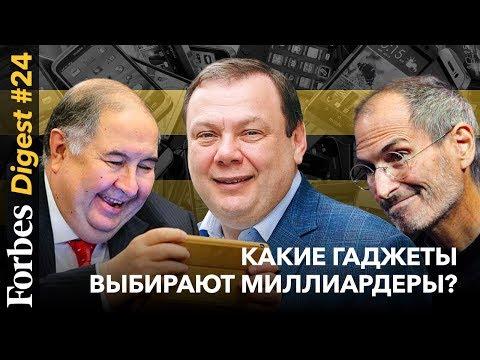 Гаджеты миллиардеров: Фридман о прослушке, Касперский о кнопочном телефоне и Instagram Тинькова