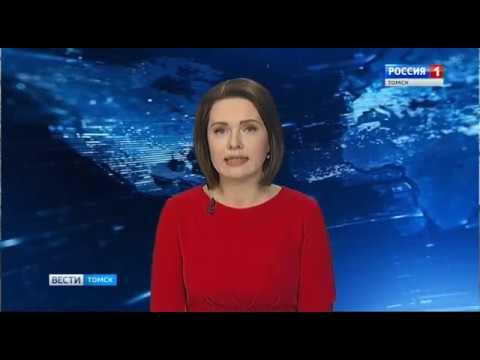 Вести-Томск, выпуск 11:20 от 09.10.2019