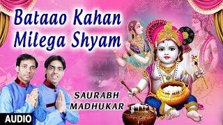 Bataao Kahan Milega Shyam Krishna Bhajan I SAURABH MADHUKAR I Bataao Kahan Milega Shyam, Audio Song