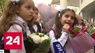 Снова в школу: 15 миллионов детей России сделали шаг во взрослую жизнь - Россия 24