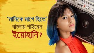 'মানিকে মাগে হিতে' বাংলায় গাইবেন ইয়োহানি?   bdnews24.com