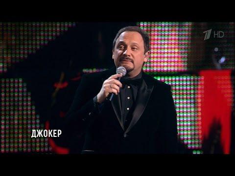 Видео: Стас Михайлов - Джокер Сольный концерт Джокер HD