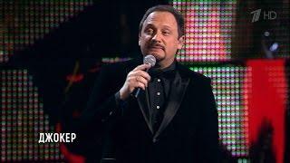 """Стас Михайлов - Джокер (Сольный концерт """"Джокер"""") HD"""