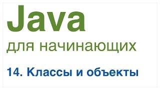 Java для начинающих. Урок 14: Классы и объекты.