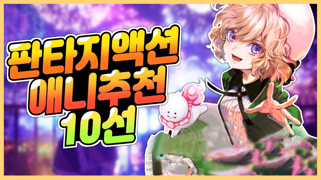 [애니추천] 꼭 봐야할 이능력 먼치킨 판타지 액션 애니추천 10선!!