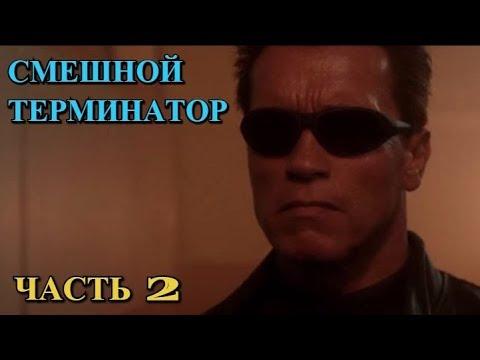 Смешной перевод / ПЕРЕОЗВУЧКА - \