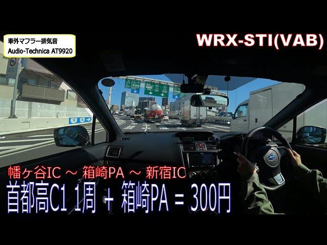 首都高C1 1周 + 箱崎PA = 300円 WRX STI