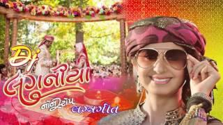 Kinjal Dave | Nonstop 2016 | DJ Lagan Geet | DJ Laganiya - 2 | Gujarati Marriage Songs