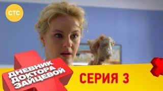 Дневник доктора Зайцевой 3