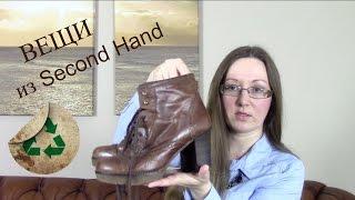 Вещи из Секонд Хенда/ Second Hand