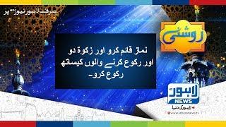 Roshni Episode 408 ( Noor e Hadayat Ayat # 165-167..Mushrakin Ka Rawiya Aur Anjaam ) -18 March 2018