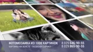 видео Фотомозаика на заказ