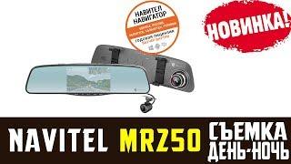Обзор на видеорегистратор зеркало Navitel MR250 съемка день ночь