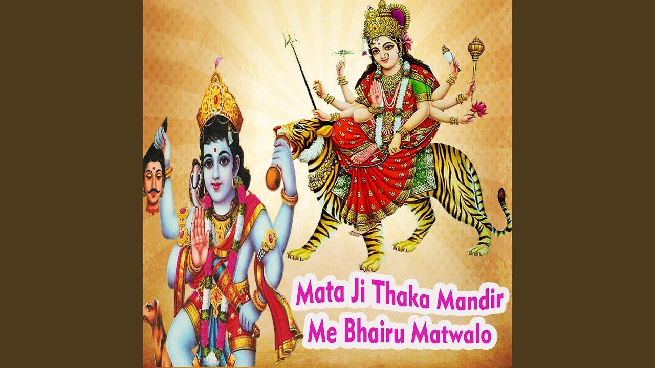 Pyaro Bhairu Ji