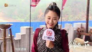 【谭松韵】《锦衣之下》独家专访:谭松韵自曝最喜欢八岁的陆大人 因为可爱!