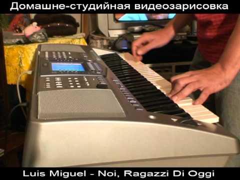 Песня Луиса Мигеля
