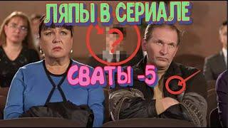 """ЗАБАВНЫЕ ЛЯПЫ В СЕРИАЛЕ """"СВАТЫ-5"""". ЧАСТЬ 2. А ВЫ ЗАМЕЧАЛИ?"""