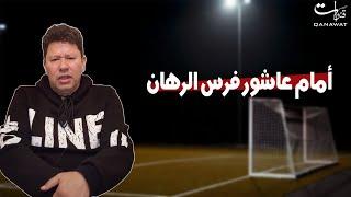 رضا عبد العال: أمام عاشور فرس الرهان
