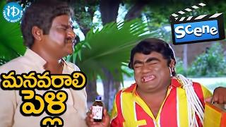 Manavarali Pelli Movie Scenes - Kota Srinivasa Rao Mocking Babu Mohan || Harish || Soundarya