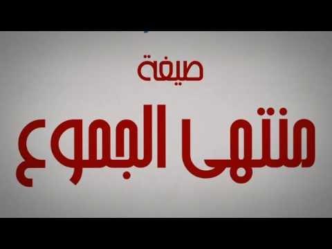 الممنوع من الصرف | درس الممنوع من الصرف | اللغة العربية ثانية اعدادي